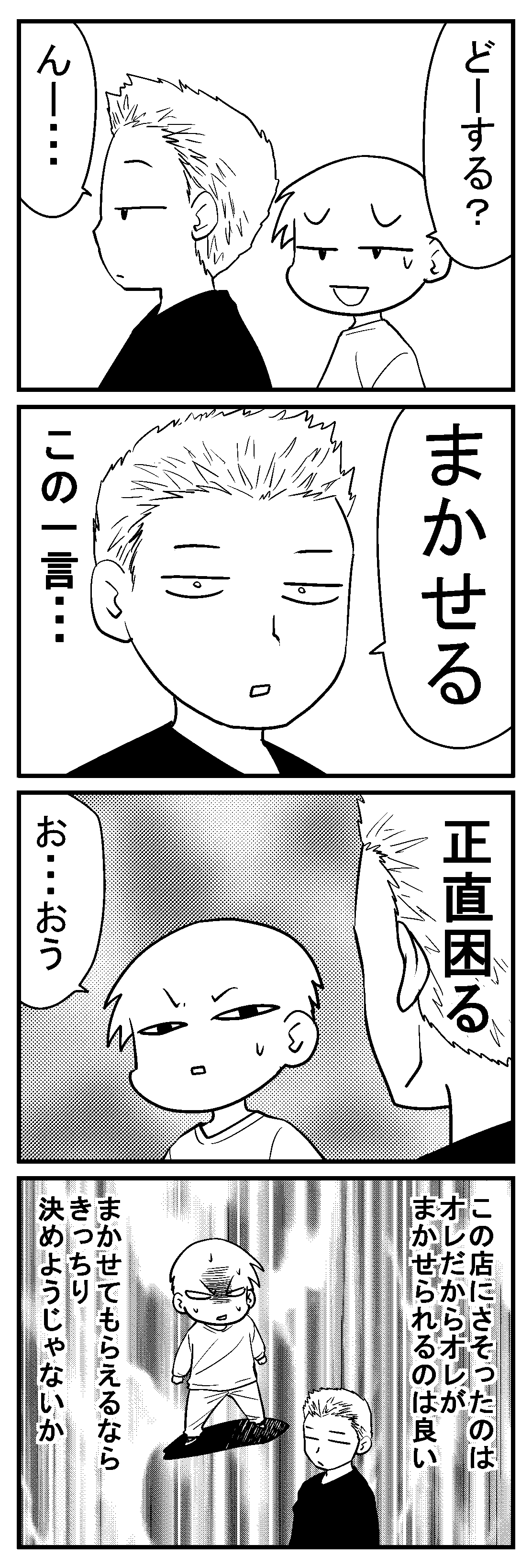 深読みくん30 2