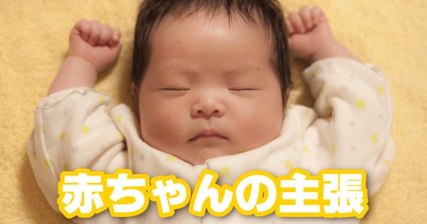 【たまにウソ泣きしちゃいます】赤ちゃんがあなたに言っておきたいこと