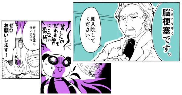 【漫画】あなたは大丈夫?33歳で脳梗塞になった話が結構リアル