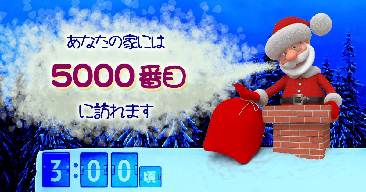 サンタ5000