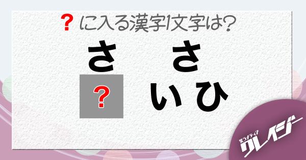 Q.「?」に入る漢字1文字は?