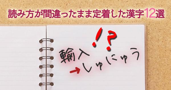「輸入」の正しい読み方は「しゅにゅう」?読み方が間違ったまま定着した漢字12選