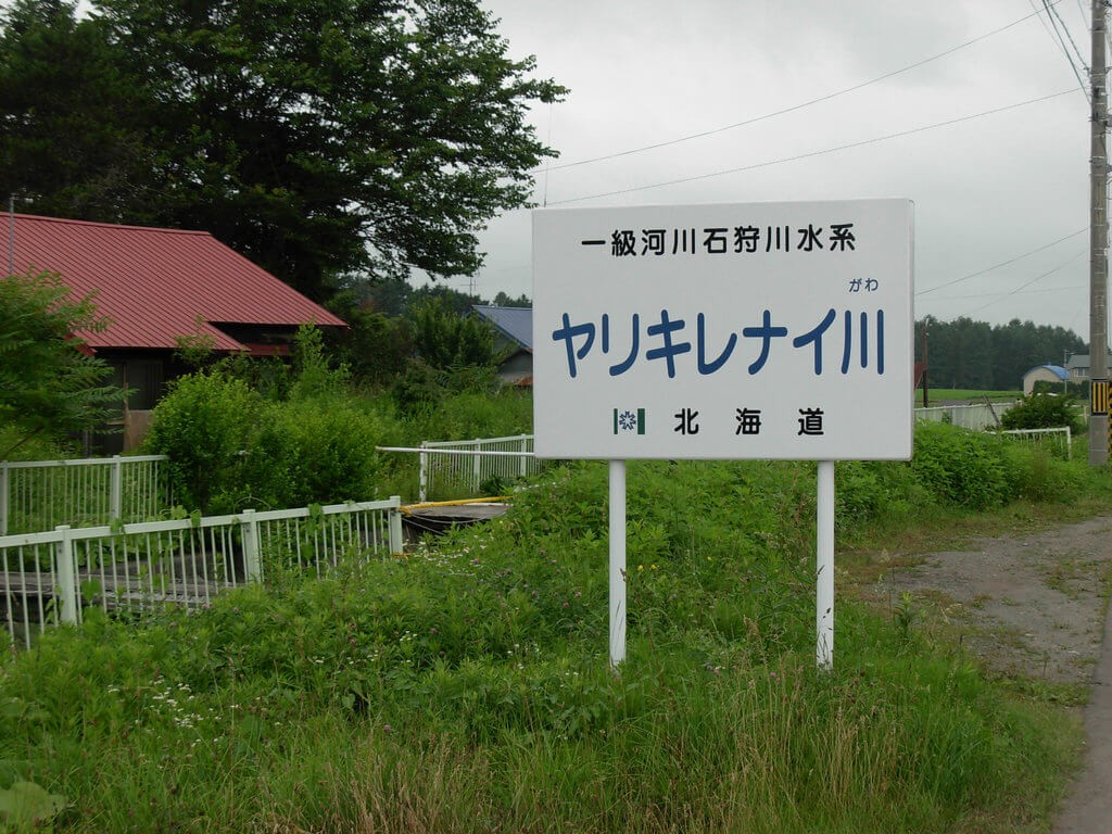 Yarikirenai_River_board