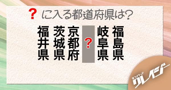 Q.「?」に入る都道府県は?
