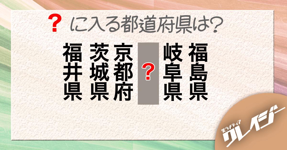 クイズ48