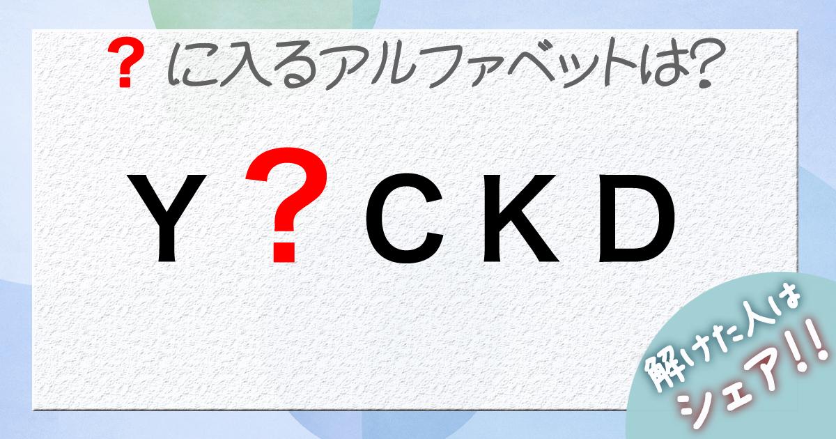 クイズ29