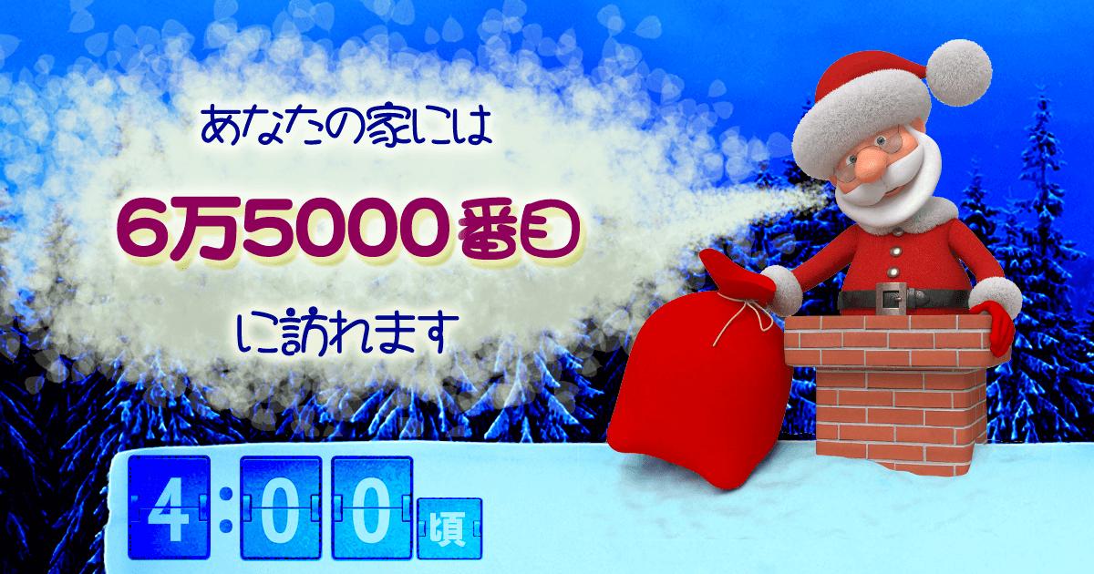 サンタ6万5000