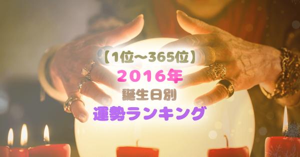 【全365位中何位?】誕生日別!2016年運勢ランキング