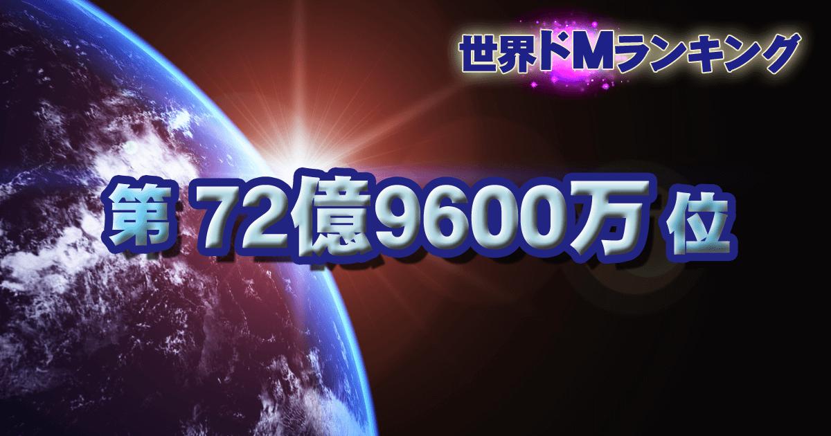 第72-9600万位