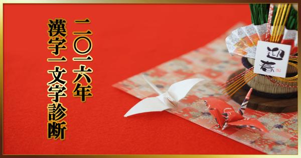 2016年を占うあなたの漢字1文字診断