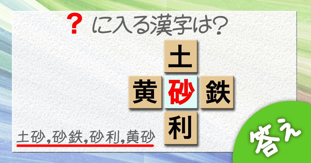 クイズ32a