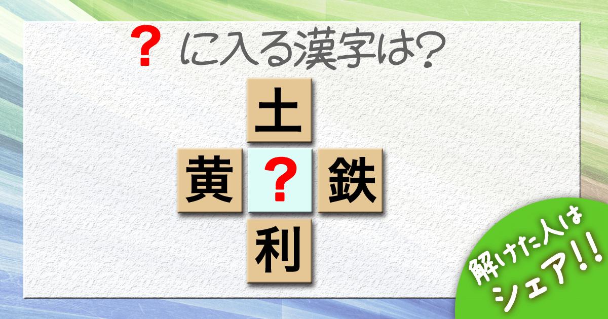 クイズ32