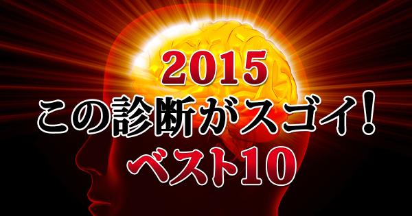 【まとめ】2015年この診断がスゴイ!ベスト10