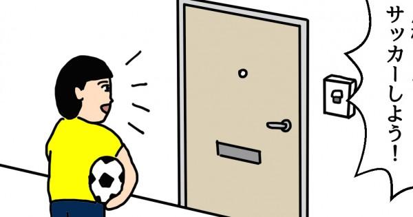 【4コマ】友達をサッカーに誘おう!