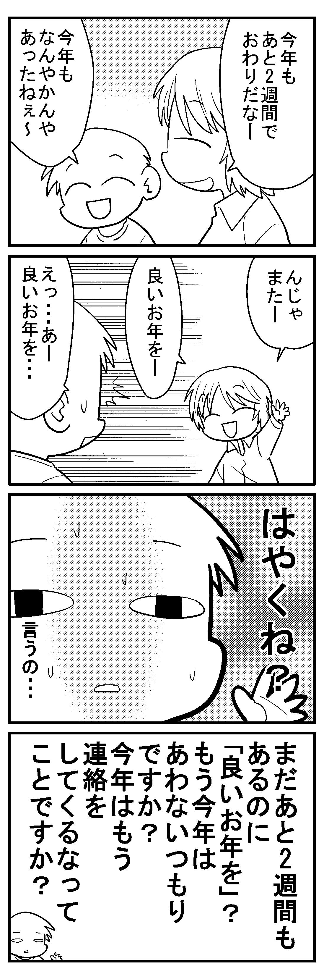 深読みくん32 2
