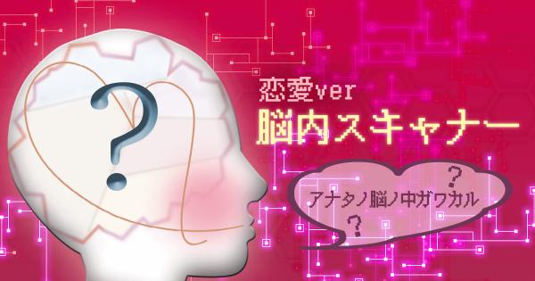 【恋愛版】脳内スキャナー〜あなたの脳の中がわかる〜