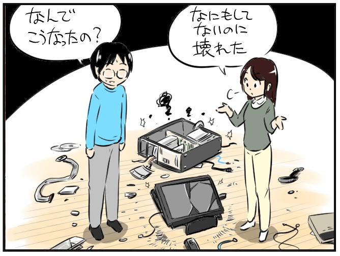 12.基本的には壊れる機械が悪いと思ってます (1)