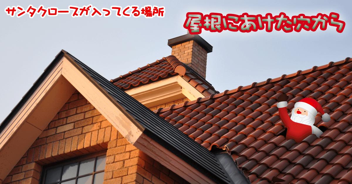 屋根の穴から
