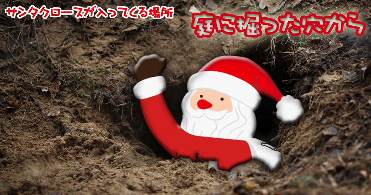 庭に掘った穴から