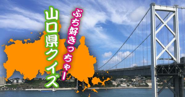 ぶち好きっちゃ〜!山口県クイズ