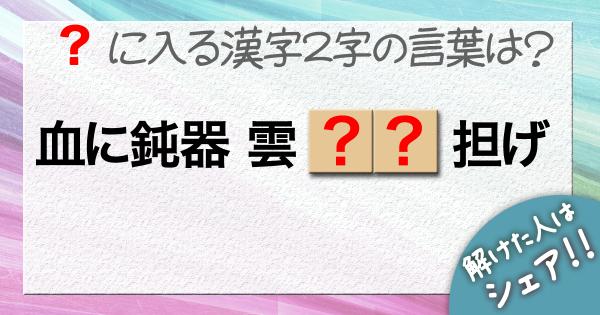 Q.「?」に入る漢字2字の言葉は?