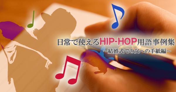 日常で使えるHIP-HOP用語事例集〜結婚式での父への手紙編〜