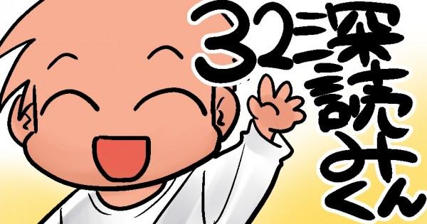 【良いお年を!】深読みくん 第32弾
