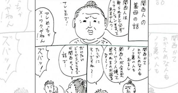 【「知らんけど」は無責任な言い逃れではない。知らんけど】関西人の主張がホンマウケる11選