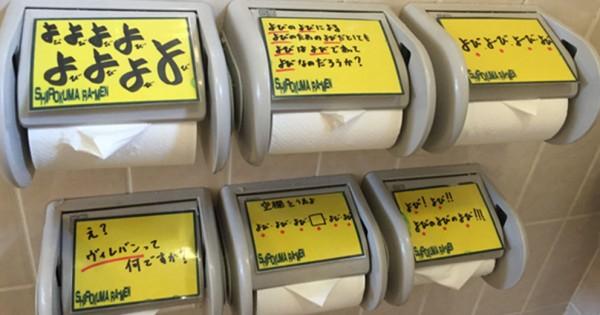 店長どうしました?!(笑) とあるラーメン屋のトイレットペーパーが予備ありすぎだと話題に