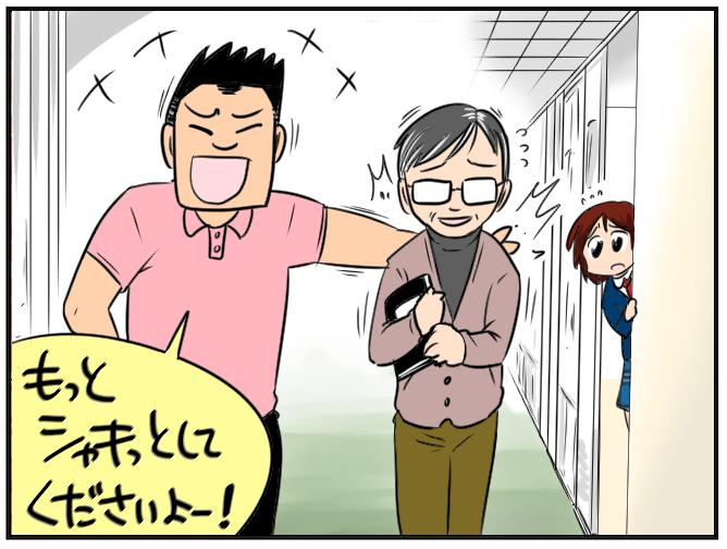 09.美術教師よ体育教師に屈するな (1)