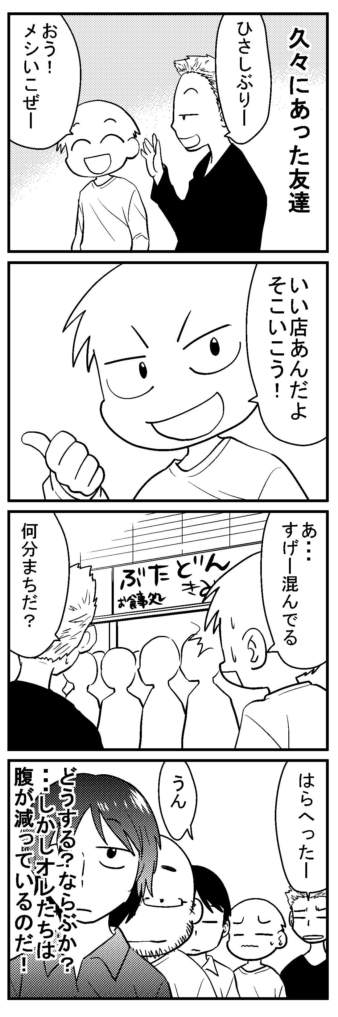 深読みくん30 1