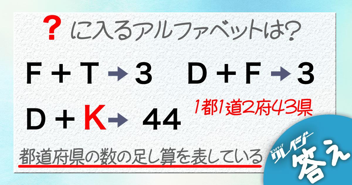 クイズ53a