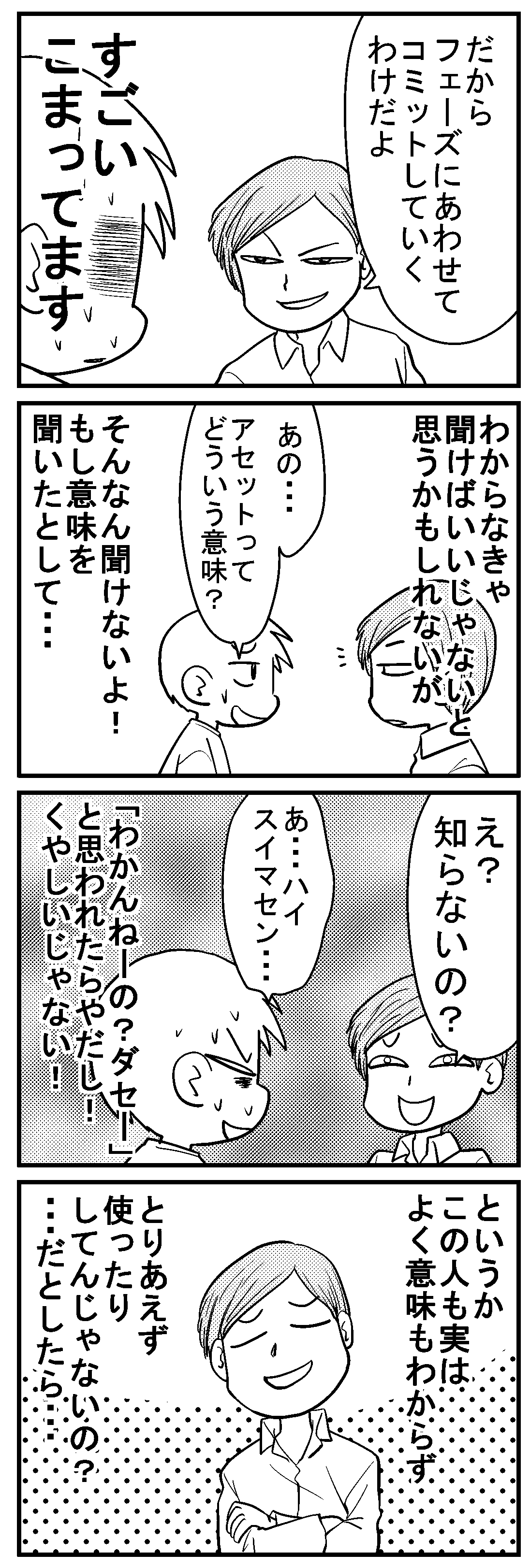 深読みくん31 2