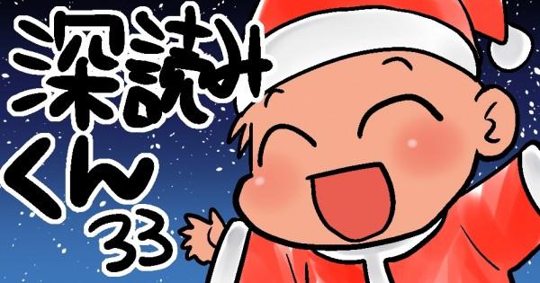 【メリークリスマス♪】深読みくん 第33弾