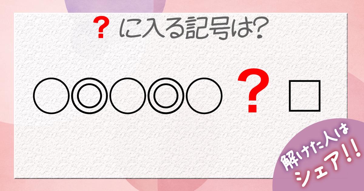 クイズ31