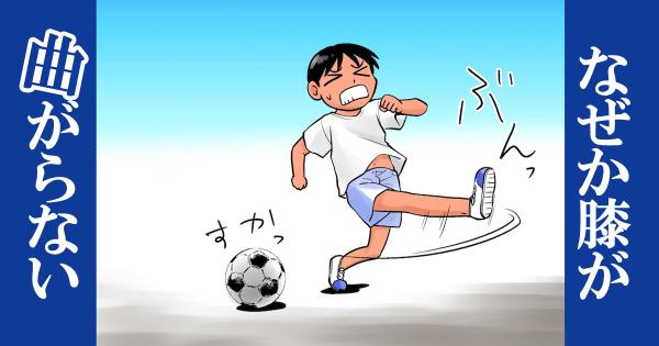 【なぜか膝が曲がらない】運動神経が悪い人の12の苦悩