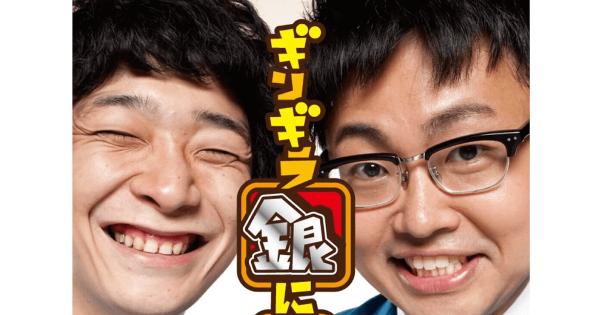 【M-1決勝進出】関西の人気お笑いコンビ・銀シャリはどんなコンビ?
