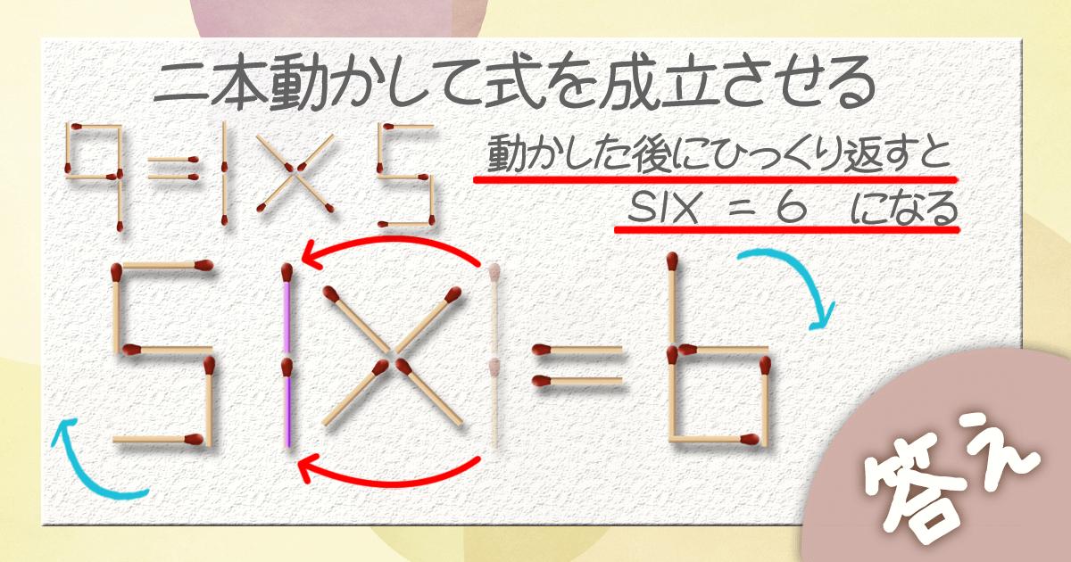 クイズ37a