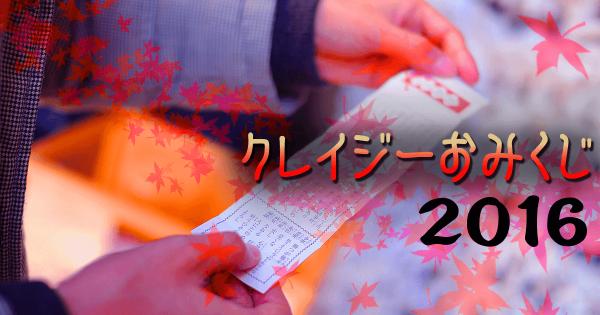おみくじ2016アイキャッチ
