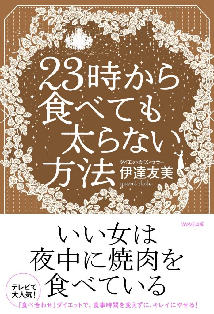 帯5 (1)