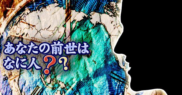 あなたの前世は本当に日本人?前世はなに人診断