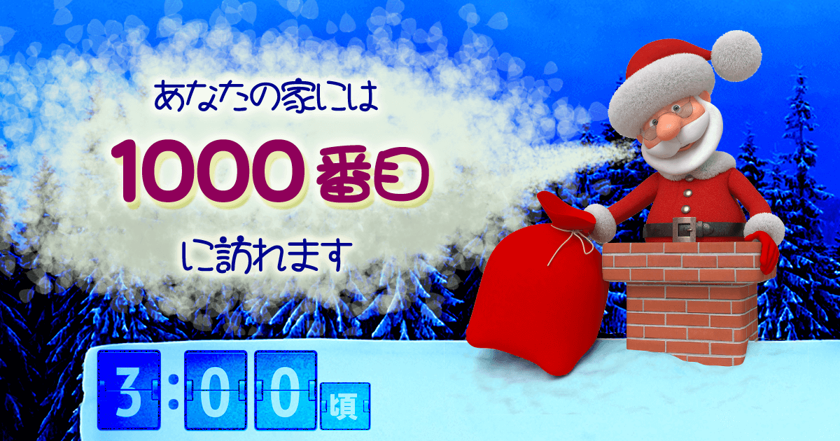 サンタ1000