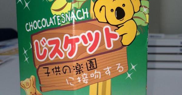 「世界の変な日本語」の画像検索結果