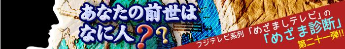 めざま診断バナー21