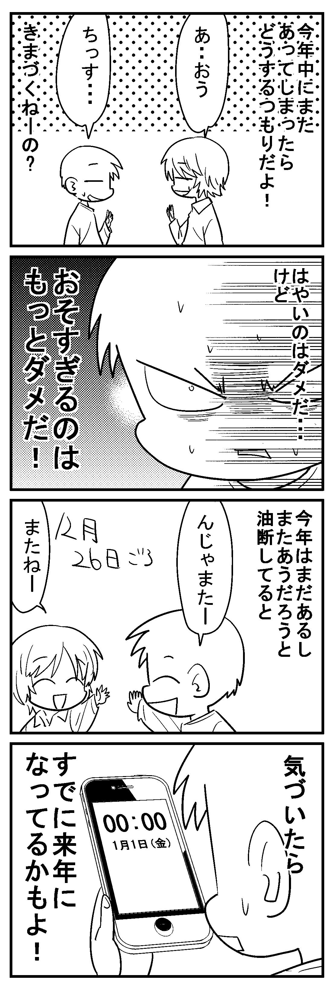 深読みくん32 3