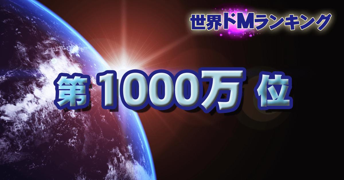 第1000万位