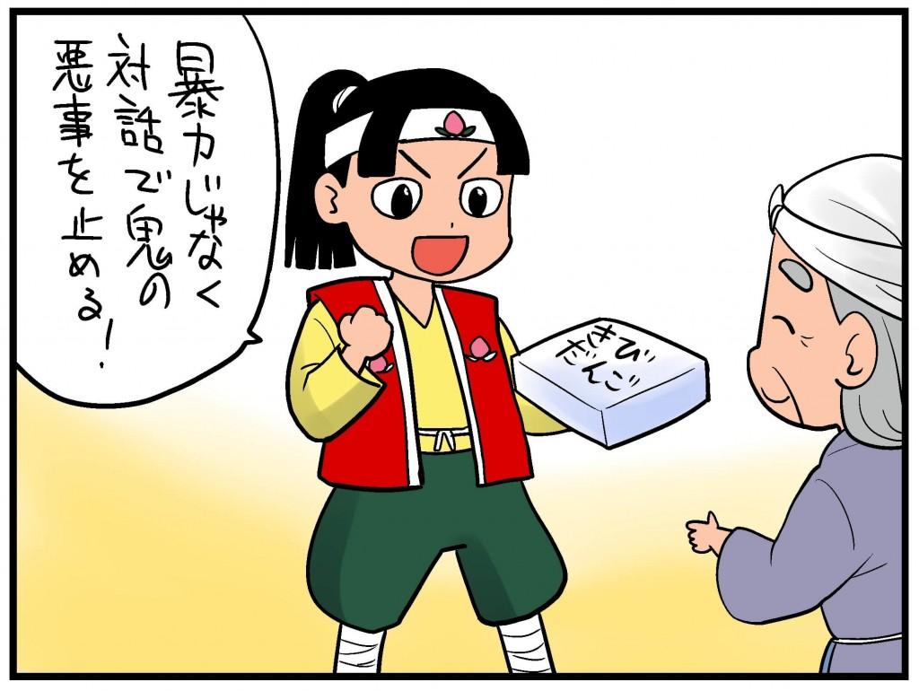 桃太郎昔4 (1)
