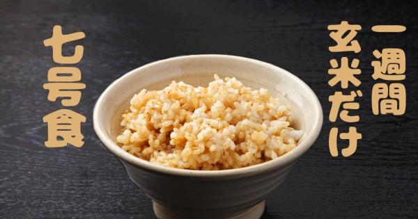 【ダイエット法検証】1週間玄米(七号食)ダイエットの効果とその感想