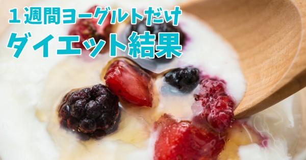 【ダイエット法検証】1週間ヨーグルトだけダイエットの効果とその感想