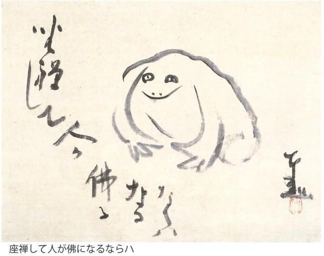日本画 ゆるふわ3